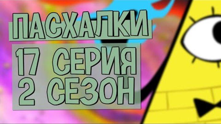 Пасхалки Gravity Falls - 2 сезон, 17 серия