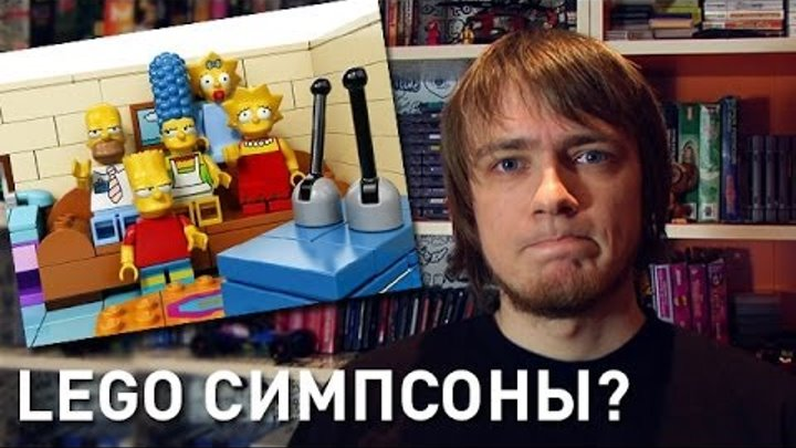 Lego Симпсоны: Да или Нет? (Pixel_Devil)