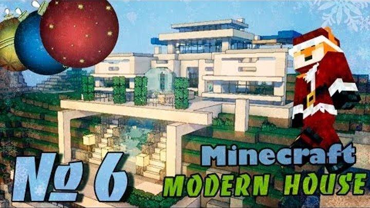 Minecraft строим красивый дом: Modern House 2 (Выпуск 11 ч.6)