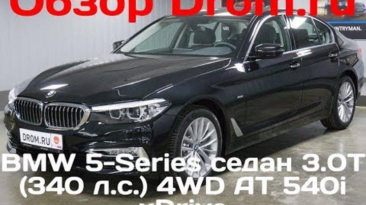 BMW 5-Series седан 2017 3.0T (340 л.с.) 4WD AT 540i xDrive - видеообзор