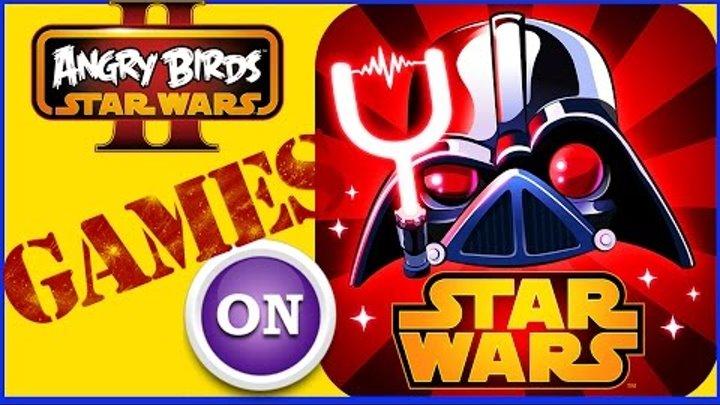 Angry Birds Star Wars II 2016 дети играют с папой Видео игра для детей мультик прохождение игры мод
