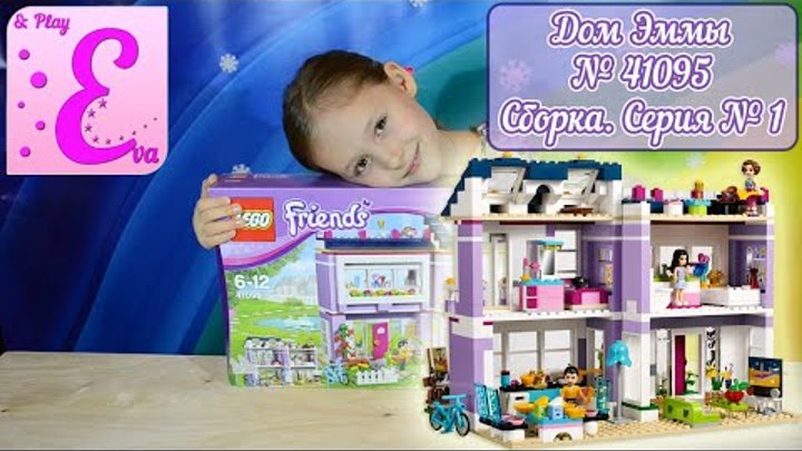 Дом Эммы Лего Френдс No 41095 сборка серия 1 Emma's house LEGO Friends No 41095 build episode 1