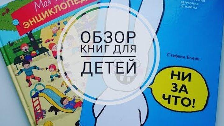 Книги для детей. Где найти интересные.Обзор книг от Клевер 🍀