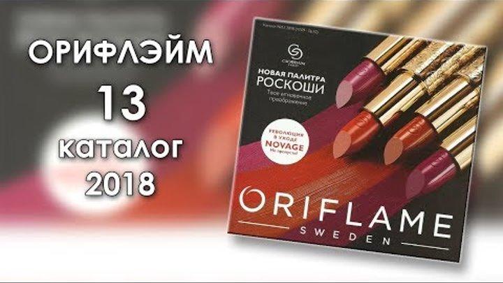 Каталог 13 2018 Орифлэйм Украина