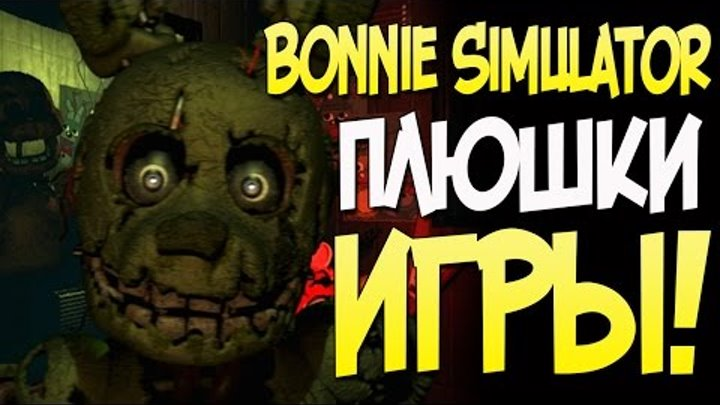 Bonnie Simulator - ОТКРЫВАЕМ ВСЕ ПЛЮШКИ ИГРЫ