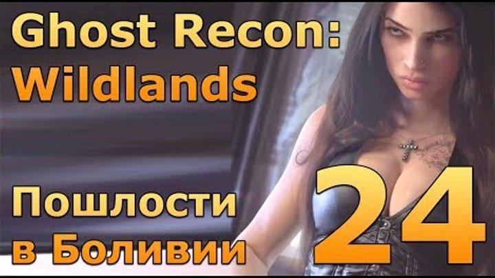 Tom Clancy's Ghost Recon: Wildlands хардкор прохождение Часть#24 Босс Карл Букхарт