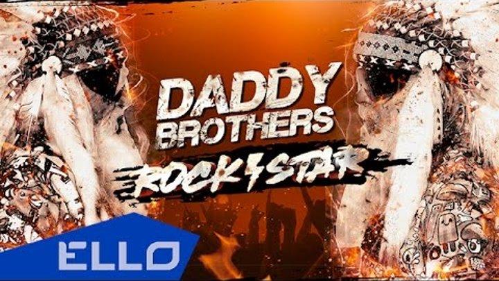 ПРЕМЬЕРА! Daddy Brothers - RockStar