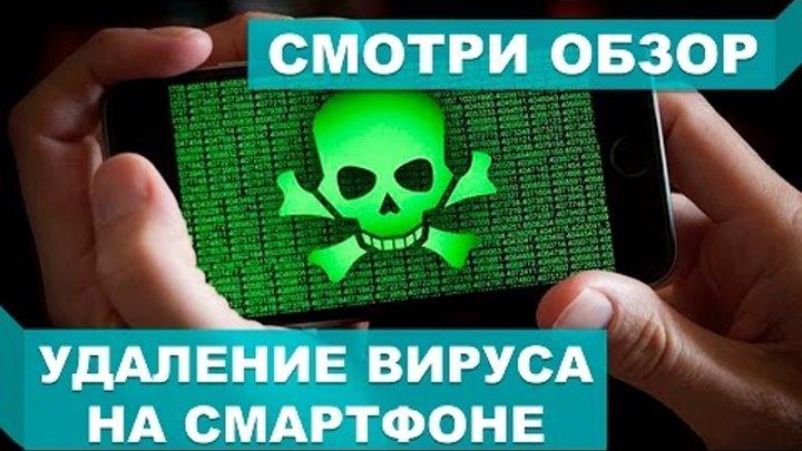 Как удалить вирус с телефона или планшета на OC Android