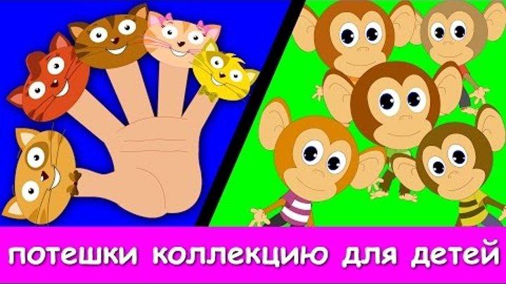 Пять маленьких обезьянок | потешки коллекцию для детей | российские Дети песни
