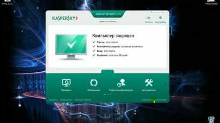 Kaspersky | Anti-virus | Internet Security | 2012 NEW Working Keys (Update)