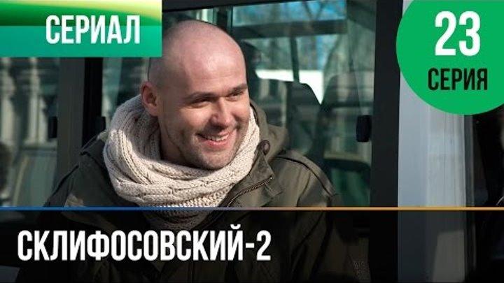 Склифосовский 2 сезон 23 серия - Склиф 2