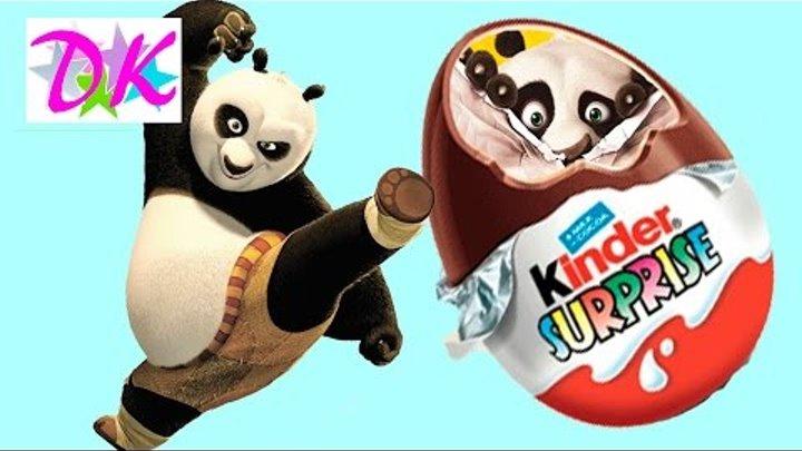 КИНДЕР СЮРПРИЗ Кунг фу Панда на русском языке Kinder Surprise Панда кунг-фу СЮРПРИЗЫ Kinder Surprise