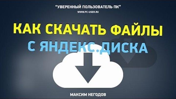 Как скачать файлы с Яндекс Диска и разархивировать их