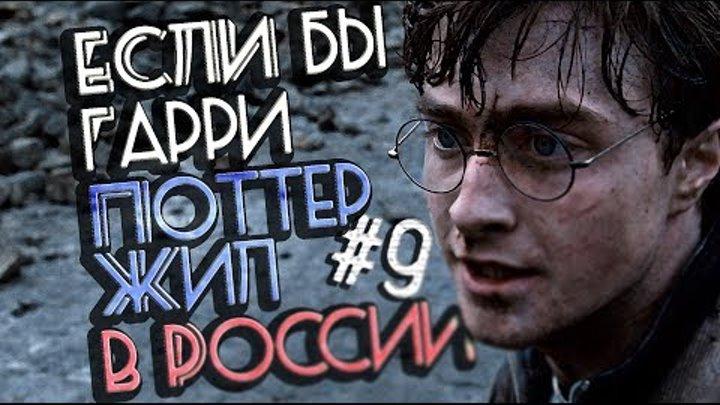 Если бы Гарри Поттер жил в России #9 [Переозвучка]