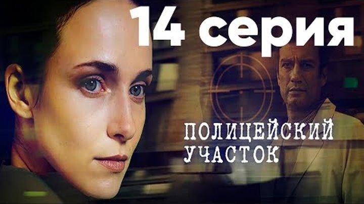 Полицейский участок. Сериал. 14 серия