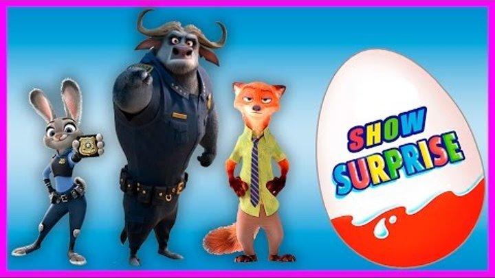 Surprise Show!!! Zootopia - Зверополис новый мультик Киндер сюрприз!!!