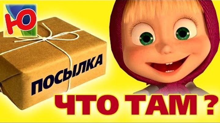 Распаковка сюрприз посылка видео Маша и Медведь кукла игрушка новые серии продолжение киндер