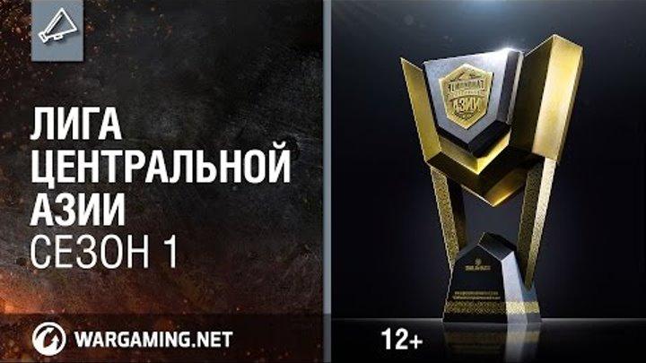 Лига Центральной Азии. Сезон 1