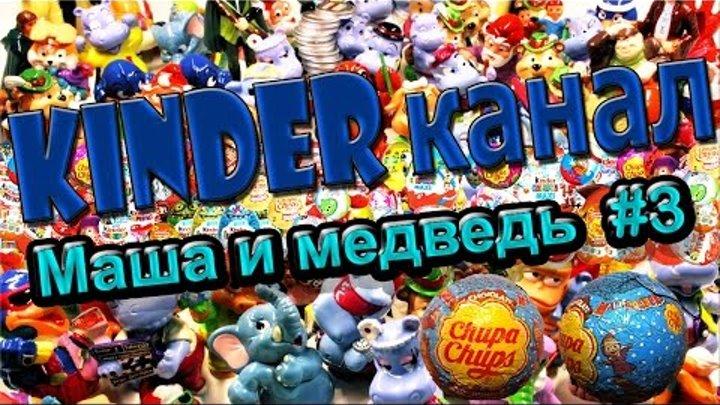 Unboxing Surprise eggs Маша и медведь, чупа чупс, Masha and the Bear, lollipop #3
