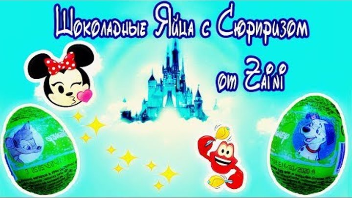 Шоколадные Яйца Zaini - Обзор Киндер Яиц Disney от Zaini