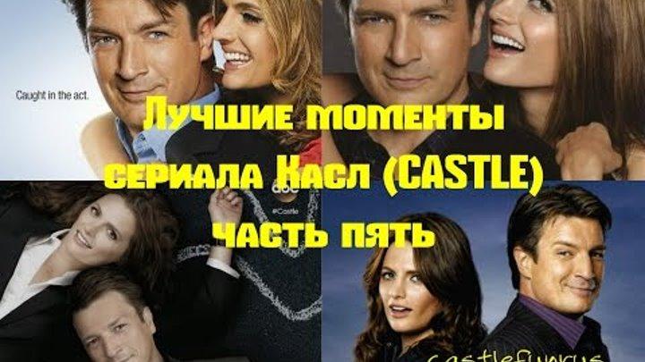 Лучшие моменты сериала Касл (CASTLE) часть 5