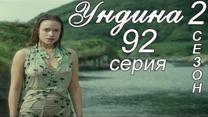 Ундина 2 сезон 92 серия