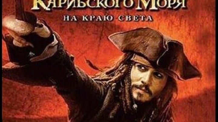 Прохождение Пираты Карибского Моря На Краю Света: Ч 2 Остров Людоедов