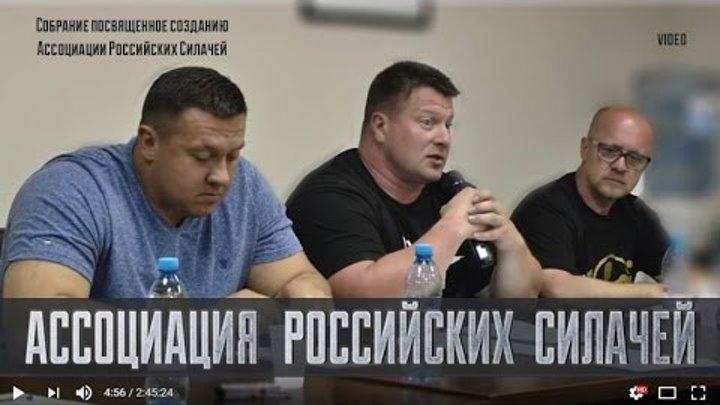 Ассоциация Российских Силачей.