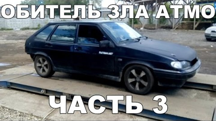 ОБИТЕЛЬ ЗЛА АТМО Ч.3