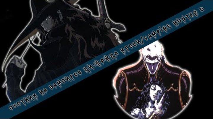 Охотник на вампиров Ди:Жажда крови/Vampire Hunter D