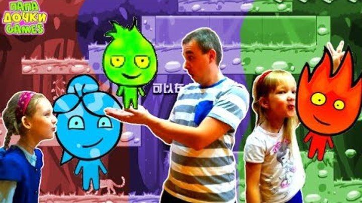 Приключения ОГОНЬ 🔥 И 💦 ВОДА в ДЖУНГЛЯХ АМАЗОНКИ. Игра на троих. Развлекательное видео для детей