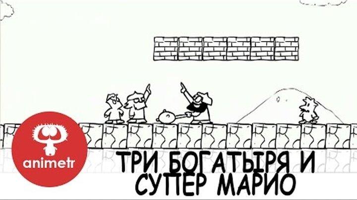Короткометражный мультфильм. Три Богатыря и Супер Марио