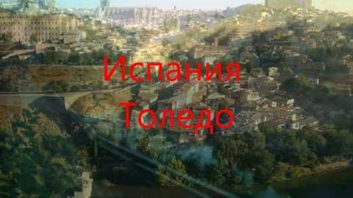 Толедо 1 серия