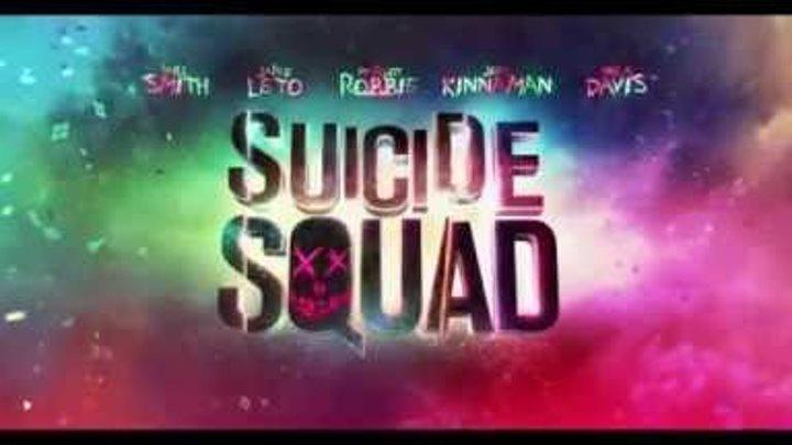 Отряд самоубийц русский трейлер 3 на русском Suicide squad trailer 3 Russian