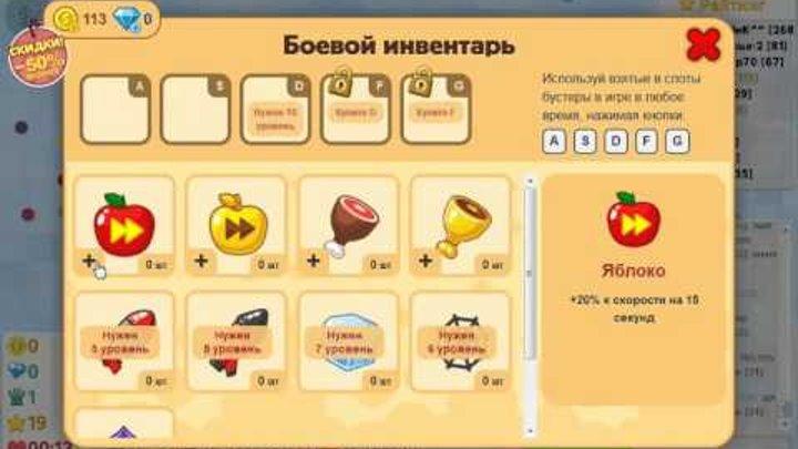 игра Голодные Игры круче Агарио приложение в контакте 4 серия