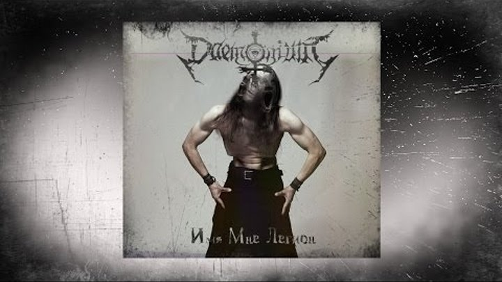 DAEMONIUM - Имя Мне Легион (Full length album)