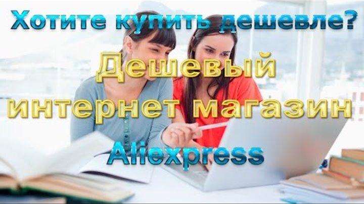 4f110757 Дешевый интернет магазин. Aliexpress