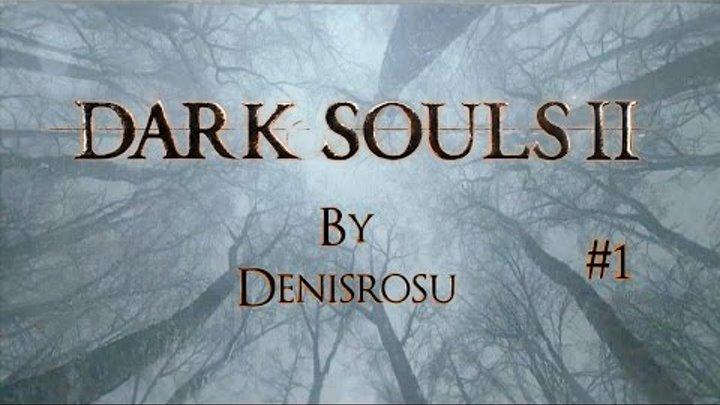 Dark Souls 2 Серия 1: Это Дарк соулс детка! (Видео прохождение игры)