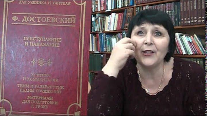 """Достоевский """"Преступление и наказание"""": перечитала через 39 лет"""