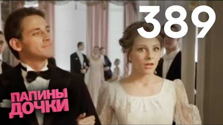Папины дочки | Сезон 19 | Серия 389