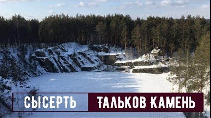 Трейлер: Тальков камень г. Сысерть Бажовские места!