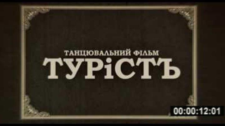 """Короткометражний танцювальний фільм """"Турістъ"""" (2014) Трейлер"""