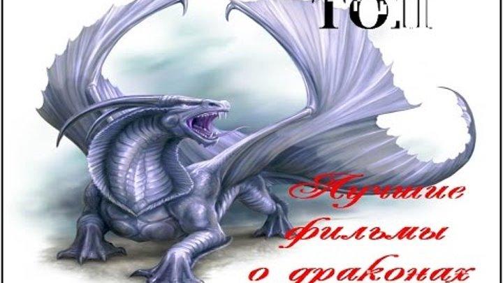 ТОП Лучшие фильмы фэнтези о драконах!