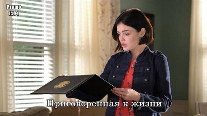 Приговорённая к жизни 1 сезон 4 серия - Промо с русскими субтитрами (Сериал 2018)