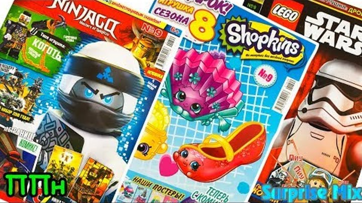 Детские ЖУРНАЛЫ с Игрушками и РОЗЫГРЫШ! LEGO Ninjago Ниндзяго, ЛЕГО Star Wars, ШОПКИНС 8 сезон