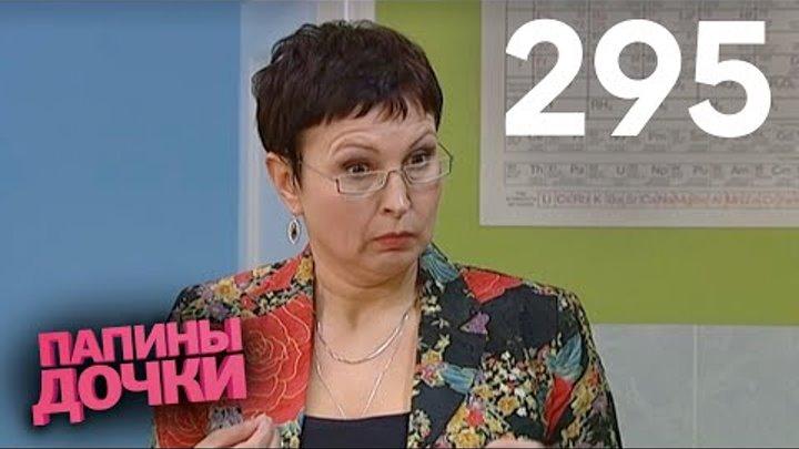 Папины дочки   Сезон 15   Серия 295