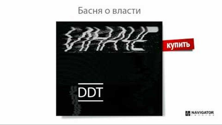 ДДТ - Басня о власти (Иначе P.S. Аудио)