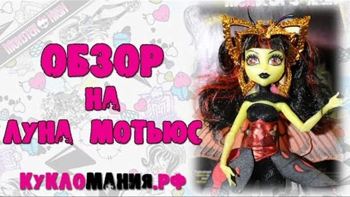 "Видео на куклу Луна Мотьюс из серии ""Бу Йорк, Бу Йорк""(Monster High) - Школа Монстров"