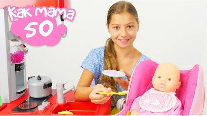 Как МАМА. Серия 50. Видео с куклой Эмили и подружкой Полен. Готовим кашу для Беби бон.