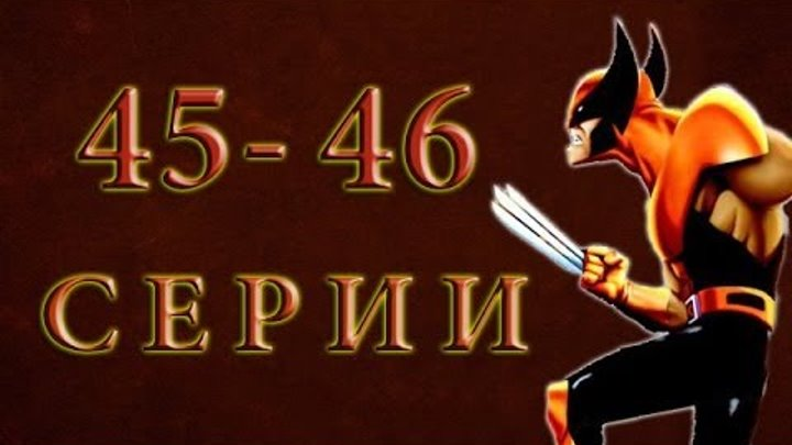 Люди ИКС: Эволюция 45-46 серии [4 сезон 2003] Мультсериал